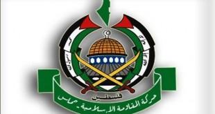 حركة حماس.. ارهابیة ام مقاومة ؟