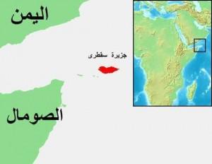 أرخبيل سقطرة باليمن