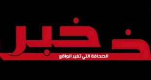 akher_khabar