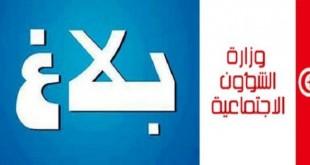 بلاغ وزارة الشؤون الاجتماعية