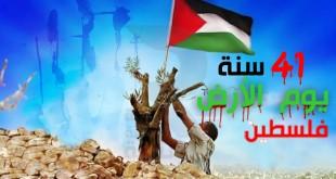 فلسطين-يوم-الأرض