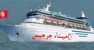 ميناء-جرجيس