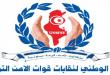 الاتحاد الوطني لقوات الأمن التونسي