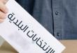 الانتخابات البلدية4