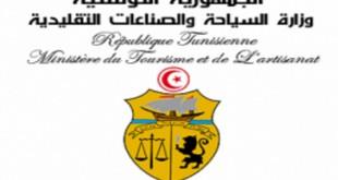 وزارة-السياحة