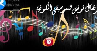 كرنفال الموسيقى الكونية