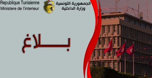 بلاغ-وزارة-الداخلية