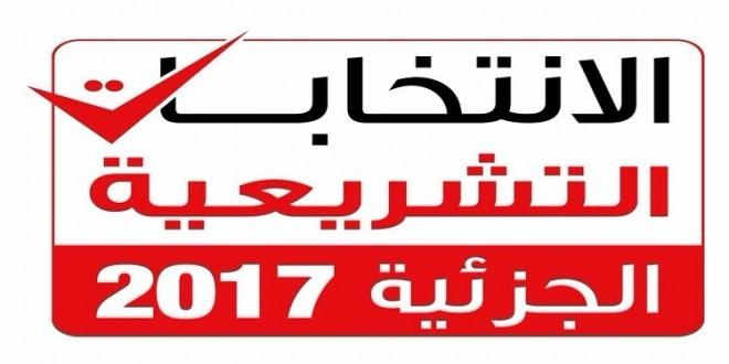 الانتخابات التشريعية الجزئية 2017