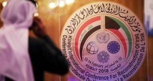 مؤتمر الكويت لاعادة اعمار العراق