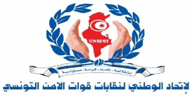 الاتحاد الوطني لنقابات قوات الأمن الداخلي