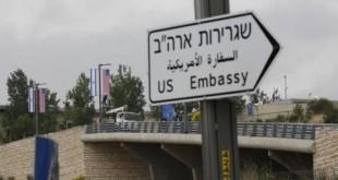 السفارة-الأمريكية-القدس
