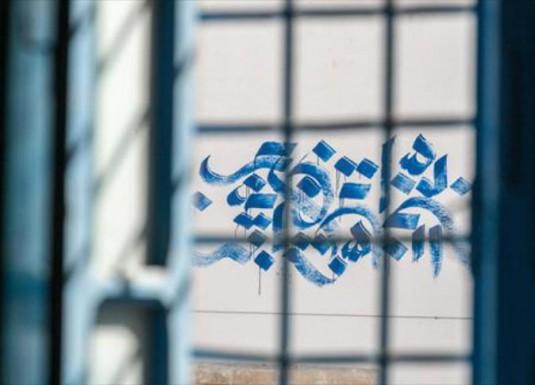 قرافيتي 1